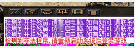 传奇小助手辅助C版过g盾提示被检测正确开启方法