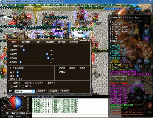 传奇小助手更新C版优化对g盾战斗功能